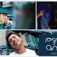 Thattathin Marayathu Written & Directed by Vineeth Sreenivasan Produced by Sreenivasan – Mukesh D.O.P – Jomon T John Music – Shaan Rahman Lyrics – anu elizabeth jose, vineeth sreenivasan, chandrasekharan […]